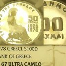 Greece 1978 100 Dinara Bank Of Greece NGC PF-67 Ultra Cameo~2nd Highest~Free Shi