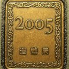 Japan Year 17 (2005) Proof Set Medallion~Free Shipping