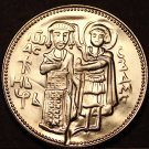 Bulgaria 2 Leva, 1981 Unc~King And Saint~1300th Anniversary Of Nationhood~Fr/Shi