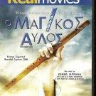 THE MAGIC FLUTE Kenneth Branagh, Joseph Kaiser, Carson R2 PAL