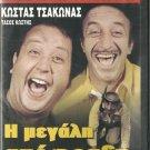 I MEGALI APOFRAKSI Kostas Tsakonas, Tasos Kostis GREEK R0 PAL