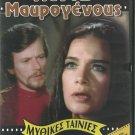 MANTO MAVROGENOUS Jenny Karezi, Petros Fyssoun   GREEK R0 PAL