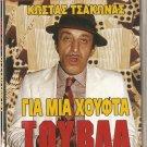 GIA MIA HOUFTA... TOUVLA  KOSTAS TSAKONAS  GREEK COMEDY R0 PAL