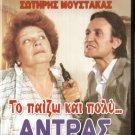 TO PAIZO... KAI POLY ANDRAS! Sotiris Moustakas USED dvd R0 PAL