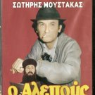 O ALEPOUS Sotiris MOUSTAKAS Greek comedy R0 PAL