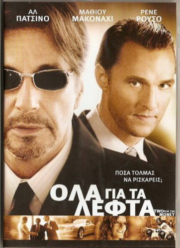TWO FOR THE MONEY AL PACINO, MATTHEW MCCONAUGHEY, RUSSO R2 PAL