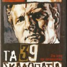 THE 39 STEPS Kenneth More, Taina Elg REGION 2 DVD R2 PAL
