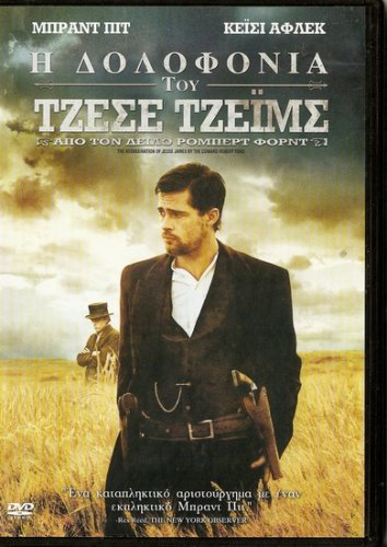 THE ASSASSINATION OF JESSE JAMES BY THE COWARD R. FORD R2 PAL