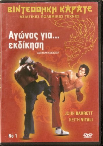 AMERICAN KICKBOXER John Barrett, Keith Vitali R0 PAL