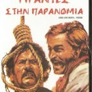 DON'T TURN THE OTHER CHEEK Redgrave,Wallach,Franco Nero R2 PAL original
