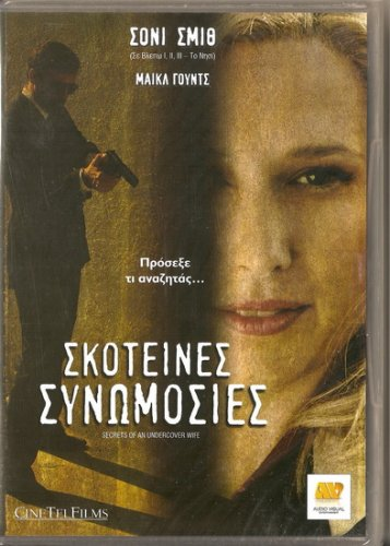 SECRETS OF AN UNDERCOVER WIFE Shawnee Smith, Woods   R2 R2 PAL original