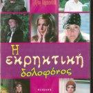 HIT LADY Yvette Mimieux, Joseph Campanella RARE dvd NEW R2 PAL original
