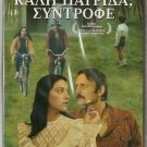 KALI PATRIDA, SYNTROFE new dvd GREEK SEALED R2 PAL original