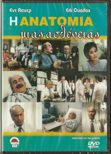 ANATOMY OF AN ILLNESS Ed Asner NEW SEALED DVD R2 PAL original