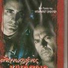 DESPERATE MEASURES Michael Keaton,Andy Garcia,Brian Cox R2 PAL original