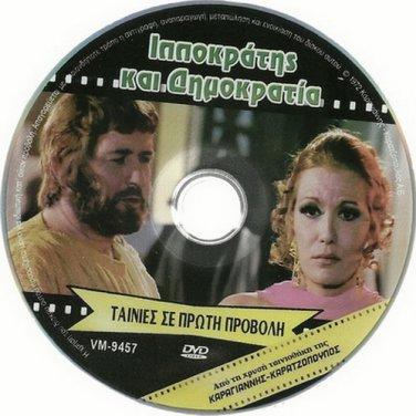 IPPOKRATIS KAI DIMOKRATIA Papamichael, Hronopoulou, Alexandrakis, Dandoulaki
