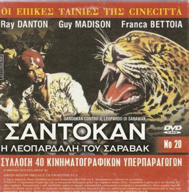 SANDOKAN CONTRO IL LEOPARDO DI SARAWAK Danton only Italian + Greek R2 PAL