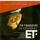LE COUPERET   (COSTA GAVRAS)    JOSE GARCIA, KARIN VIARD R2 PAL only French