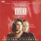 THREE COLORS: RED - TROIS COULEURS: ROUGE (Kieslowski) R2 PAL only French