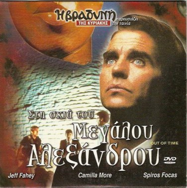 OUT OF TIME      Jeff Fahey, Camilla More, Spiros Focas R0 PAL