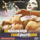 MY SUMMER OF LOVE NATALIE PRESS,EMILY BLUNT,PAWLIKOWSKI R2 PAL