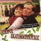 ROAD TO RUIN     PETER WELLER, CAREY LOWELL, DUCHAUSSOY R0 PAL