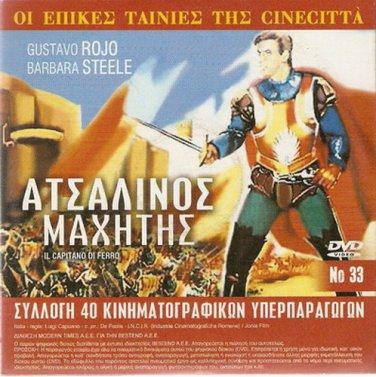 IL CAPITANO DI FERRO Cinecitta GUSTAVO ROJO  only Italian + Greek R2 PAL