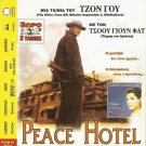 THE PEACE HOTEL + WHEN THE PARTY'S OVER(Sandra Bullock) R0 PAL