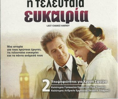 LAST CHANCE HARVEY Dustin Hoffman, Emma Thompson,Atkins R2 PAL