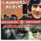 BORN TO WIN George Segal + THE TERROR Jack Nicholson R0 PAL