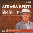 MISS MARPLE: SLEEPING MURDER Joan Hickson BBC R0 PAL