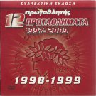 OLYMPIAKOS FC GREEK CHAMPION 1998-99 R0 PAL