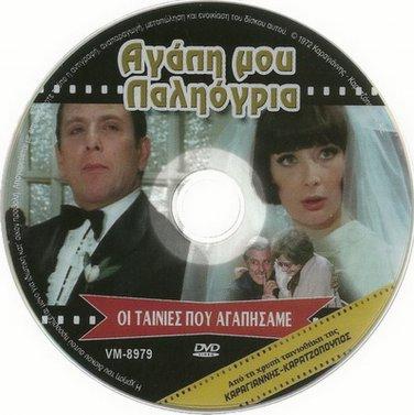 AGAPI MOU, PALIOGRIA Voutsas,Xenia Kalogeropoulou,Rizos R0 PAL