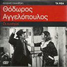 OI KYNIGOI THE HUNTERS Hronopoulou,Valassi Angelopoulos R0 PAL