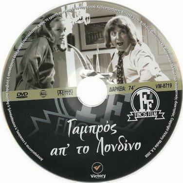GABROS AP' TO LONDINO Kostas Voutsas,Valsami,Zafeiriou R0 PAL