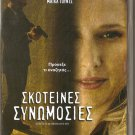 SECRETS OF AN UNDERCOVER WIFE Shawnee Smith, Woods   R2 R2 PAL