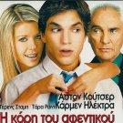 MY BOSS'S DAUGHTER Carmen Electra, Ashton Kutcher, Reid R2 PAL