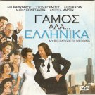 MY BIG FAT GREEK WEDDING NIA VARDALOS, JOHN CORBETT R2 PAL