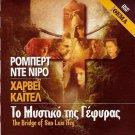 THE BRIDGE OF SAN LUIS REY ROBERT DE NIRO,ABRAHAM,BATES R2 PAL