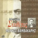 GREEK BOUZOUKI Rebetiko MARKOS VAMVAKARIS
