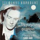 COLLECTION 5 Tracks STEFANOS KORKOLIS