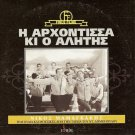I arxontissa kai o alitis GREEK MOVIE THEMES