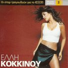 5 Tracks Greek Music     ELLI KOKKINOU