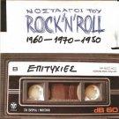 rock'n'roll Greek cd 3 VARIOUS 19 TRACKS