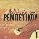 Rebetiko Anthology VOL.1 Greek Music VARIOUS GREEK