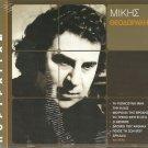 new sealed cd 12 tracks collection MIKIS THEODORAKIS