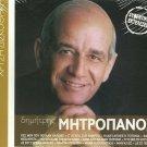 12 golden hits SEALED cd DIMITRIS MITROPANOS