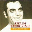 8 Tracks Greek Music GREATEST HITS STELIOS KAZANTZIDIS