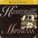 Greek LAIKA   5 Tracks  STELIOS KAZANTZIDIS  MARINELLA