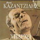 IPARXO YPARHO rare Greek bouzouki STELIOS KAZANTZIDIS